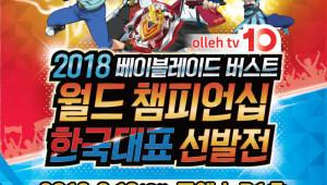 영실업, '베이블레이드 버스트 월드챔피언십 한국대표 선발전' 개최