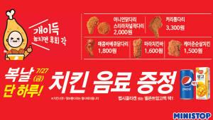 미니스톱, 중복·말복날 치킨 구매 시 음료증정 행사 진행