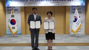 알티베이스, 국가정보자원관리원과 업무 협약 체결