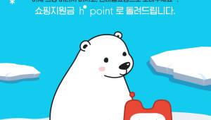 현대홈쇼핑, 친환경 아이스팩 수거 캠페인 실시