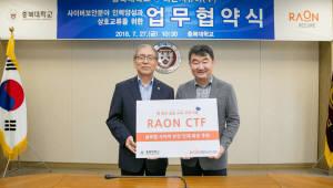 라온시큐어-충북대, 정보보호 특성화대학 지원사업 MOU