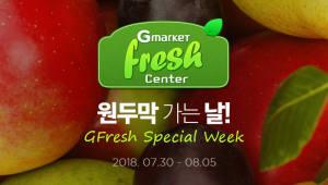 G마켓 'GFresh', 제철 식품 최대 55% 할인