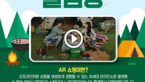 NS홈쇼핑, KT와 손잡고 'AR 마켓' 선보여