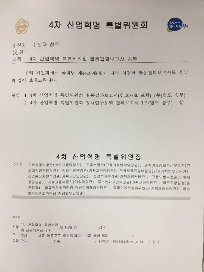 4차산업혁명 특별위원회 활동보고서 공문