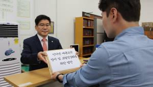김성태 자유한국당 의원, 대형포털 규제 법안 제출