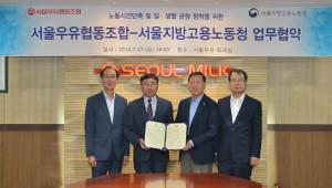 서울우유, 서울지방고용노동청과 노동시간 단축 위한 업무협약 체결