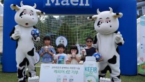 매일유업, 소비자와 함께하는 '케피어12' 기부 이벤트 펼쳐