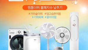 '생존형' 냉방용품, CJ몰 검색어 일람 점령