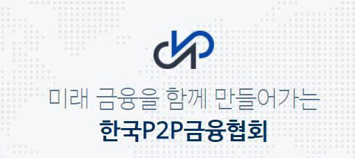 한국P2P금융協, 정부 P2P 이자소득 세율 인하 환영