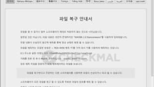 샤오바 랜섬웨어 2.0, 영어·중국어 이어 한국어 버전 등장