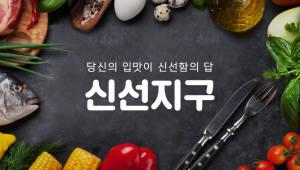 """G9 """"신선식품 객단가 전년 比 최대 4배↑"""""""