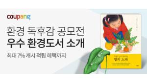 쿠팡, 환경부 선정 '2018 우수환경도서 기획전' 실시