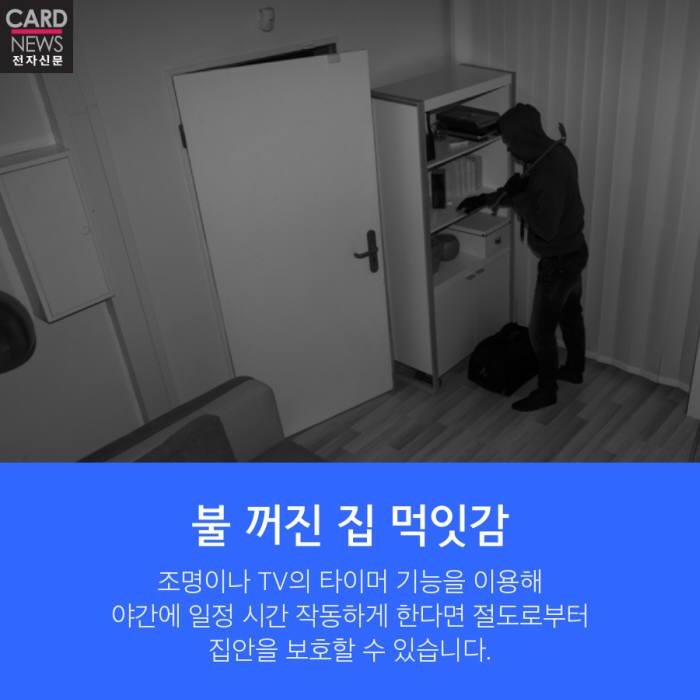 [카드뉴스]휴가철 빈집털이 안심하고 가즈아