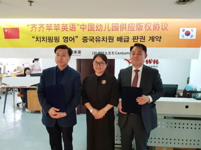 계영진 센텀소프트 대표(맨 오른쪽)가 중국 교육기자재 유통기업과 치치핑핑 키즈 잉글리쉬 배급 계약 체결 후 기념 촬영했다.