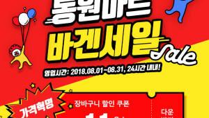 동원몰, 8월 한 달 간 '11주년 특가 행사' 진행