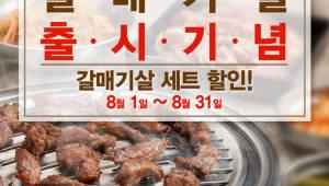 새마을식당, '갈매기살 세트 메뉴' 한 달 간 3000원 할인