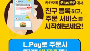 롯데GRS, 업계 최초 카카오톡 챗봇 주문 서비스 도입