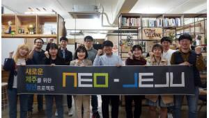 넥슨재단, 제주 청년 프로젝트 'NEO-JEJU' 하반기 공모