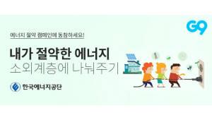 G9, 한국에너지공단과 '에너지 나눔 기획전' 실시