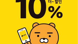 CJ푸드빌, 카카오페이 도입 기념 프로모션…최대 30% 할인
