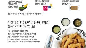 교촌치킨, '교촌라이스세트&샐러드' 인증샷 이벤트 진행