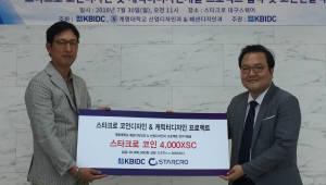 KBIDC, 계명대와 암호화폐 '스타크로' 디자인 개발 협약