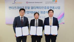 솔트웨어, 엔트러스트데이터카드·한국공인인증서비스와 멀티팩터 포털인증 3각 MOU