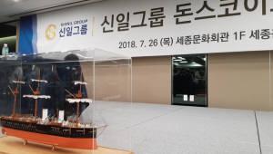 보물선 '돈스코이호' 탐사, 결국 코인 사기극?... 경찰 수사까지 파장'