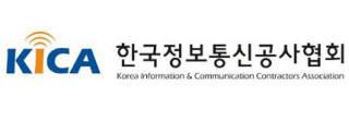 정보통신공사협회, 과방위에 정보통신공사법 처리 요청