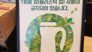 """매장 내 일회용컵 금지 시행, 과태료 부과에 업계 """"우려"""""""