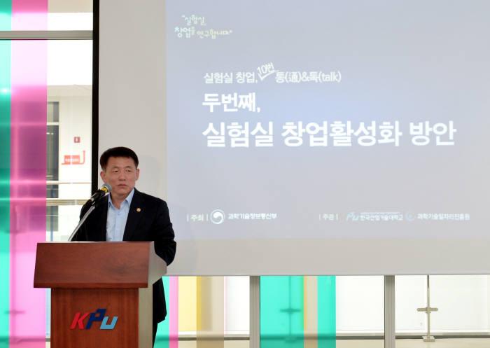 한국산업기술대학교 실험실 창업 10번 통&톡
