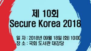 한국해킹보안협회, '제 10회 SecureKorea 2018' 개최