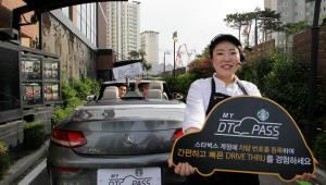 스타벅스, 차량번호 자동 결제 서비스 'My DT Pass' 전면 시행
