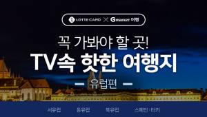 G마켓-롯데카드, 'TV 속 핫한 유럽 여행지' 프로모션 실시