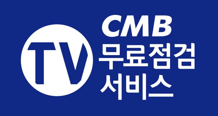 CMB, 8월 'TV무료점검' 서비스