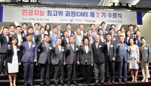 가천대-전자신문, 3기 인공지능 최고위 과정 모집