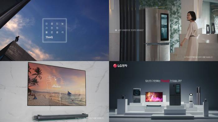 LG전자 씽큐 브랜드 광고영상 스틸컷 [사진=소셜 LG전자 ]