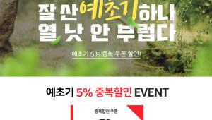"""에누리 가격비교 """"추석 성묘 '예초기' 미리 준비하세요"""""""