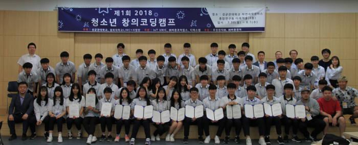 성균관대, 마이스터고 대상 창의코딩캠프 개최