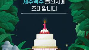 제주맥주, 론칭 1주년 기념 '제주맥주 돌잔치' 진행