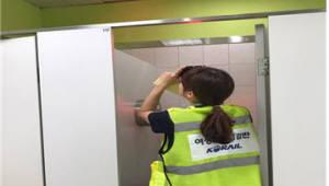 지하철·철도역·터미널 5000여곳 '몰카 안심지대'로
