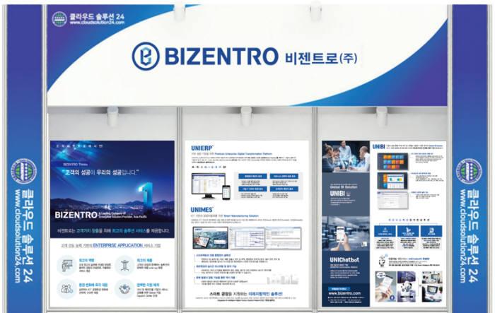 비젠트로, '2018 대한민국 SW 대전' 참가… 스마트팩토리 플랫폼 '유니엠이에스' 선보여