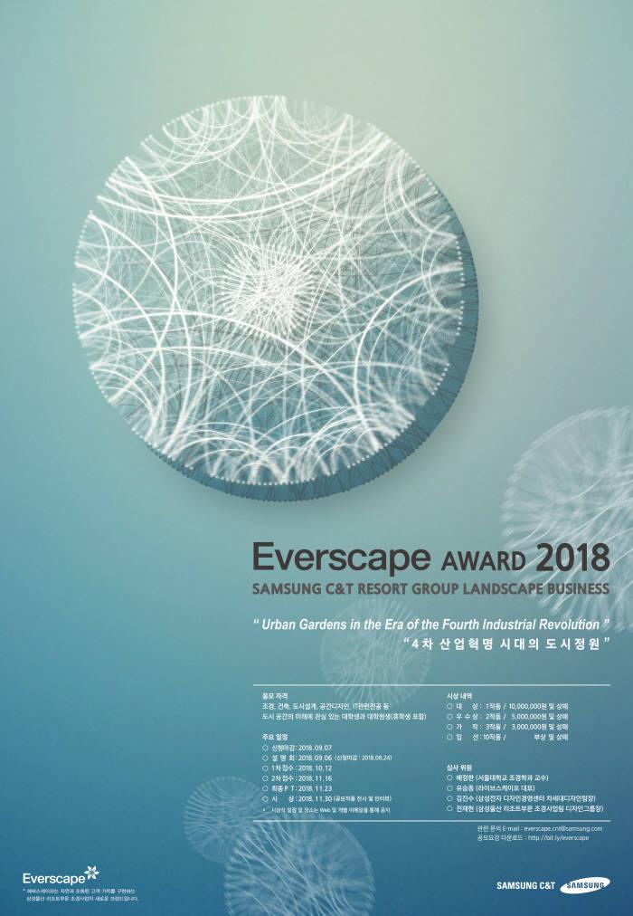 삼성물산, '에버스케이프 어워드 2018' 개최...4차 산업혁명 시대 도시 정원 찾는다