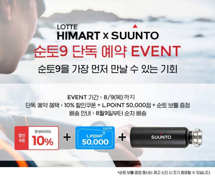 하이마트쇼핑몰, 프리미엄 스마트워치 '순토9' 예약 판매