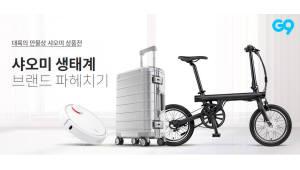 G9, '샤오미' 해외직구 기획전 실시