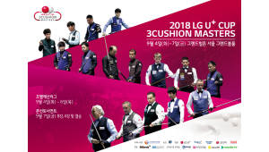 LG U+컵 3쿠션 마스터스 내달 4일 개최···총 상금 2억 4000만원