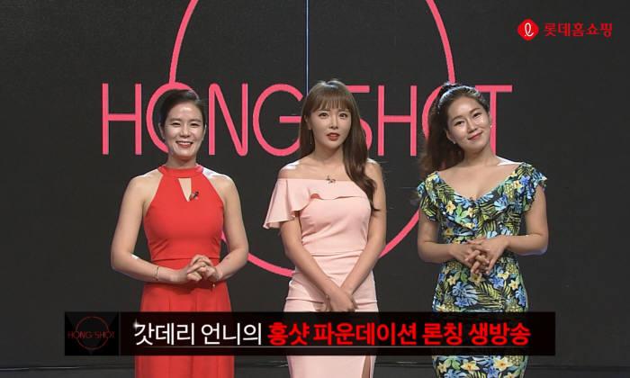 롯데홈쇼핑, 가수 홍진영 '홍샷 파운데이션' 2차 방송 편성
