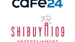 카페24, 日 시부야109와 협력...패션 브랜드 글로벌 수출 맞손