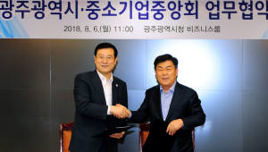 광주시-중소기업중앙회, 청년일자리 창출 업무협약 체결
