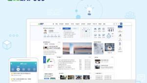 가온아이, 클라우드 그룹웨어 '이지이케이피365' 출시